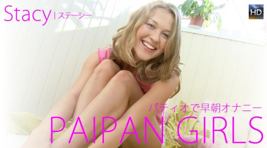 パティオで早朝オナニー/PAIPAN GIRLS