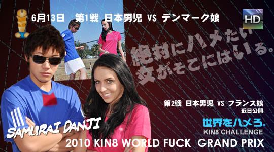 世界をハメろ!Kin8 World Fuck Grand Prix開催!