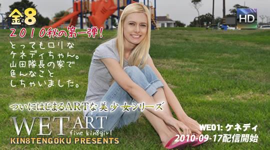 WET ARTな美少女シリーズ 小柄なロリっ子ケネディーちゃんの登場!