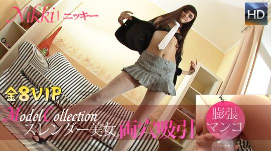 スレンダー美女 両穴吸引 Model Collection