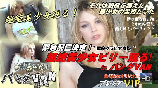 現役グラビア女優 超絶美少女ビリー現る! / ビリー