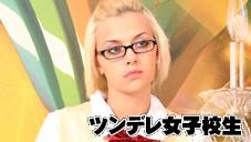 美形メガネっ娘がごっくんする訳 / ツンデレ女子校生が日本男児汁をゴックン。-KWFE美脚-