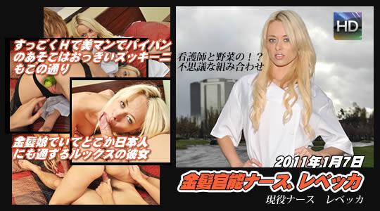 金髪官能ナース レベッカ/金髪娘でいてどこか日本人にも通じるルックスの彼女・・ / レベッカ