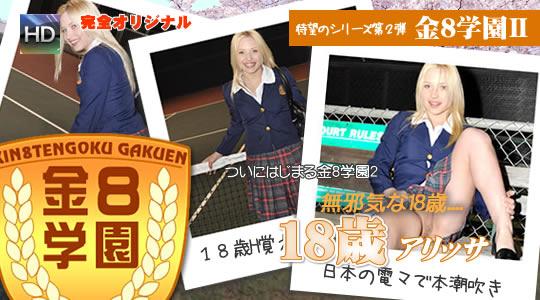 待望のシリーズ第2弾 金8学園Ⅱ/18歳金髪娘がドッシャーと潮吹き! / アリッサ