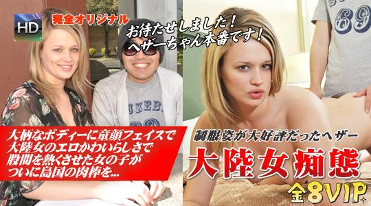 大胆なボディーに童顔フェイス!大陸女のエロかわいいさで股間を熱くさせた女の子が日本男児のチンポを・・ / ヘザー