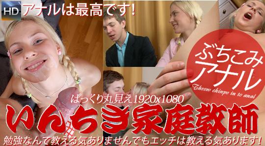 いんちき家庭教師ぶちこみアナル/イリニー