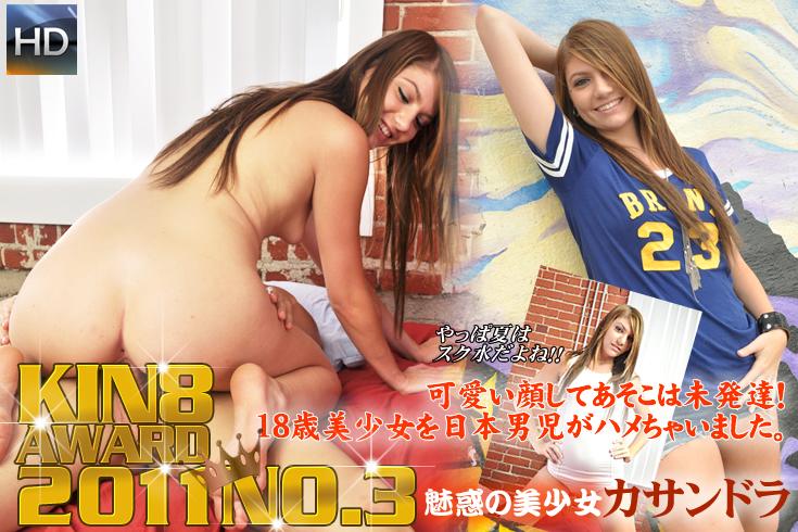 可愛い顔してあそこは未発達!18歳美少女を日本男児がハメちゃいました。/魅惑の美少女 カサンドラ / カサンドラ