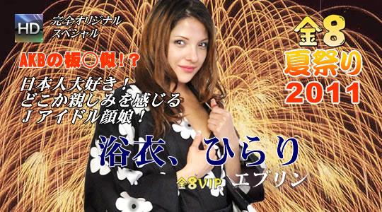 AKBの板○似!?日本人大好き!どこか親しみを感じるJアイドル顔娘 浴衣、ひらり