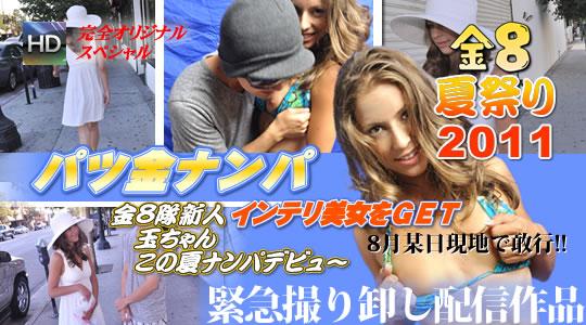 パツ金ナンパ!インテリ美女をGET!玉ちゃんこの夏ナンパデビュー! / プレスリー