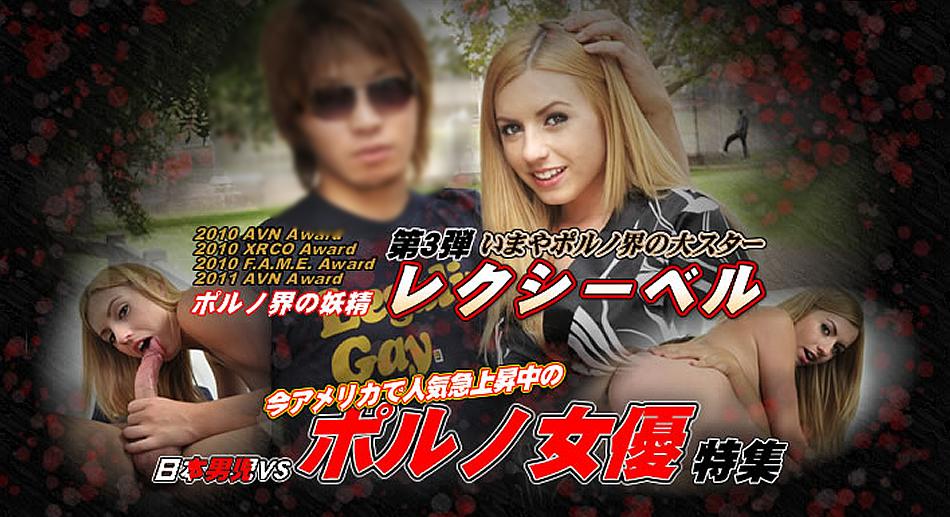 ポルノ界の妖精レクシーベルちゃんを遂にいただきました!日本男児vsポルノ女優特集 / レクシーベル