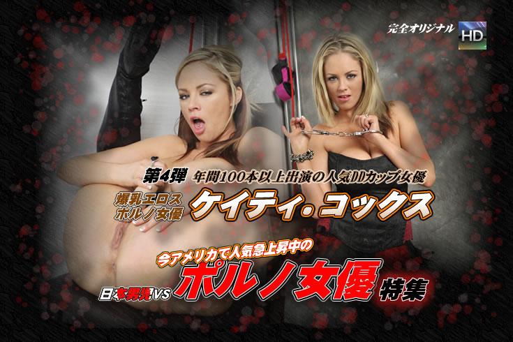 爆乳エロスポルノ女優 ケイティ・コックス登場!ポルノ女優特集 第4弾 / ケイティ・コックス