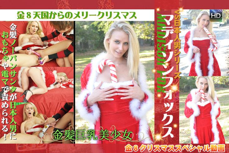 金髪ノーパンサンタがやって来た!日本男児におもちゃで電マで責められる! マジソンフォックス