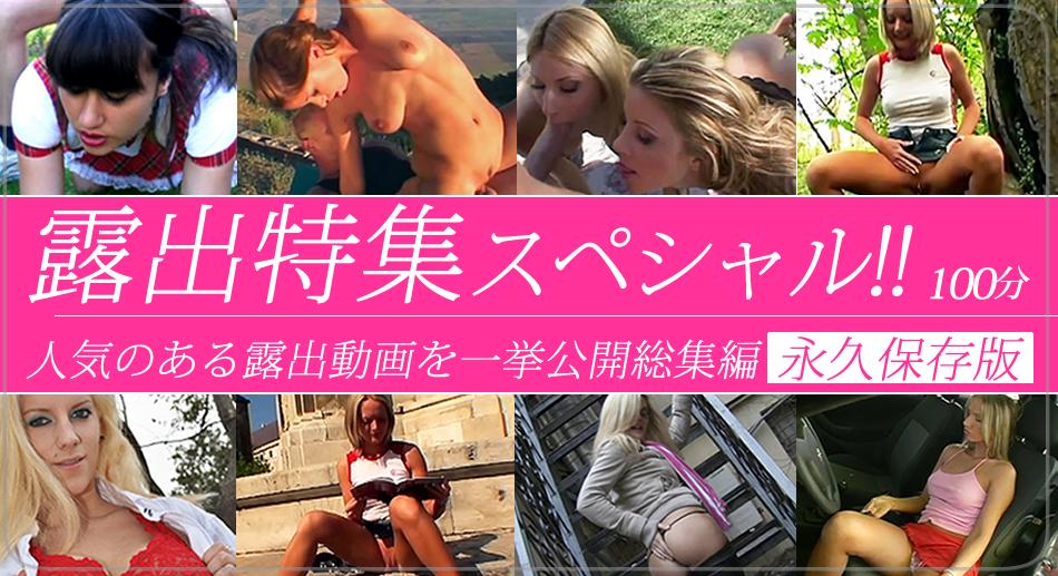 露出特集スペシャル!!人気のある露出動画を一挙公開 総集編 / 露出特集