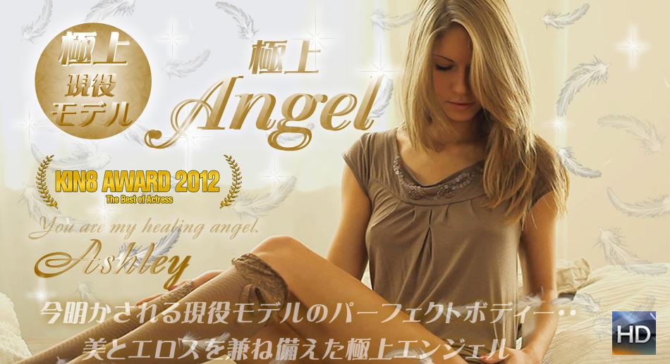 今明かされる現役モデルのパーフェクトボディー 極上Angel / アシュレイ