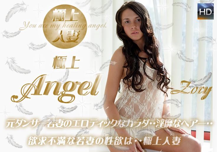 元ダンサー若妻のエロティックなカラダ・・淫靡なヘアー・・ 極上Angel