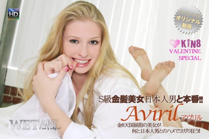 S級金髪美女遂に日本人男と本番!ヨガり狂うアヴリルちゃん! WET ART / アヴリル
