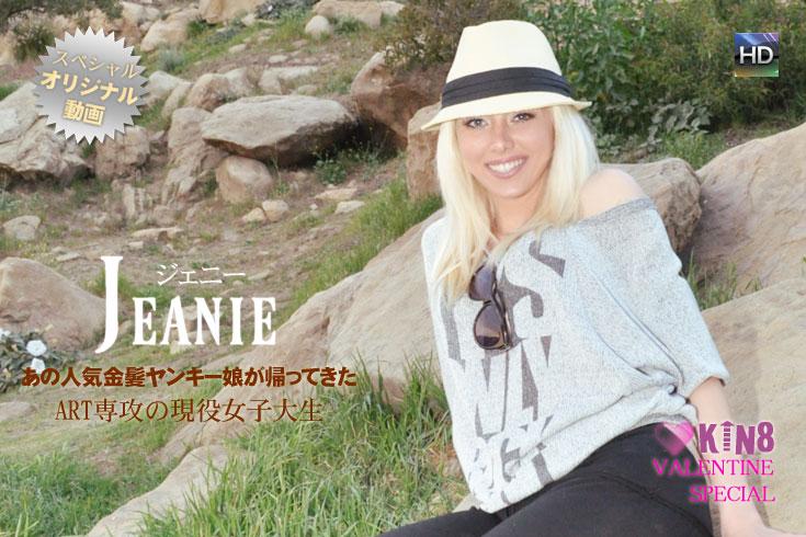 あの人気金髪ヤンキー娘が帰って来た!ART専攻の現役女子大生ジェニー VALENTINE SPECIAL / ジェニー