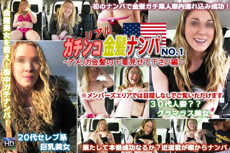 ガチンコ金髪ナンパ ~アメリカ金髪の下着見せて下さい編~ / ガチンコ金髪ナンパ