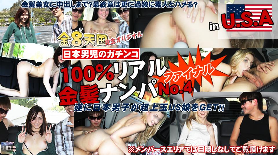 日本男児ガチンコ100%リアル金髪ナンパNo.4 遂に日本男児が超上玉US娘を GET!!