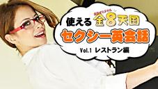 使える金8天国セクシー英会話 Vol.1 レストラン編