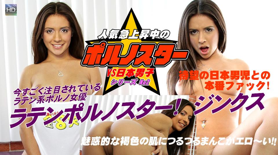 今すごく注目されているラテンポルノスター!ジンクス 待望の日本男児と  の本番ファック!-ポルノスターVS日本男児シリーズ-