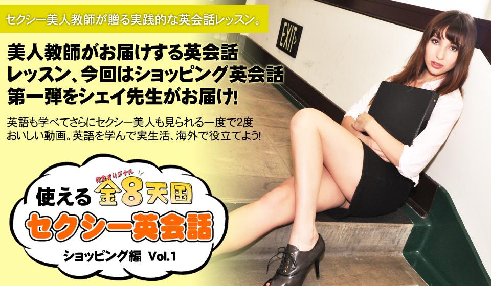 使える金8天国セクシー英会話 Vol.2 ショッピング編 / シェイラーレン