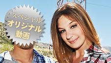 アシュデン ブロンド美女人妻が日本人男児と初めての浮気!初めての不倫旅行