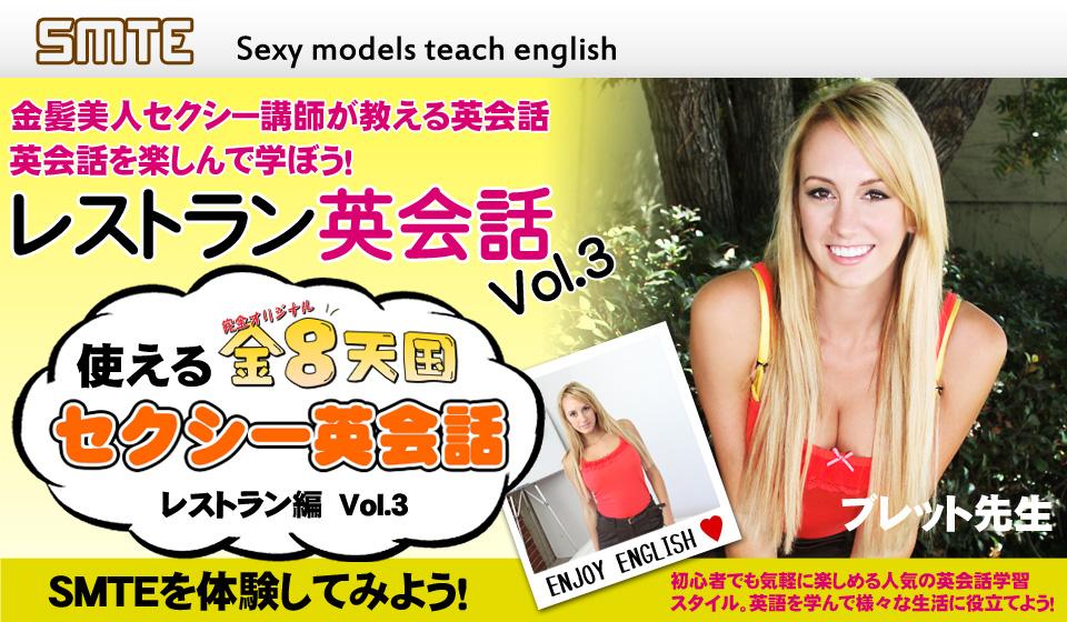 使える金8天国セクシー英会話 レストラン編 Vol.3/ ブレット編 / ブレット