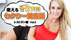 ブレット 使える金8天国セクシー英会話 レストラン編 Vol.3