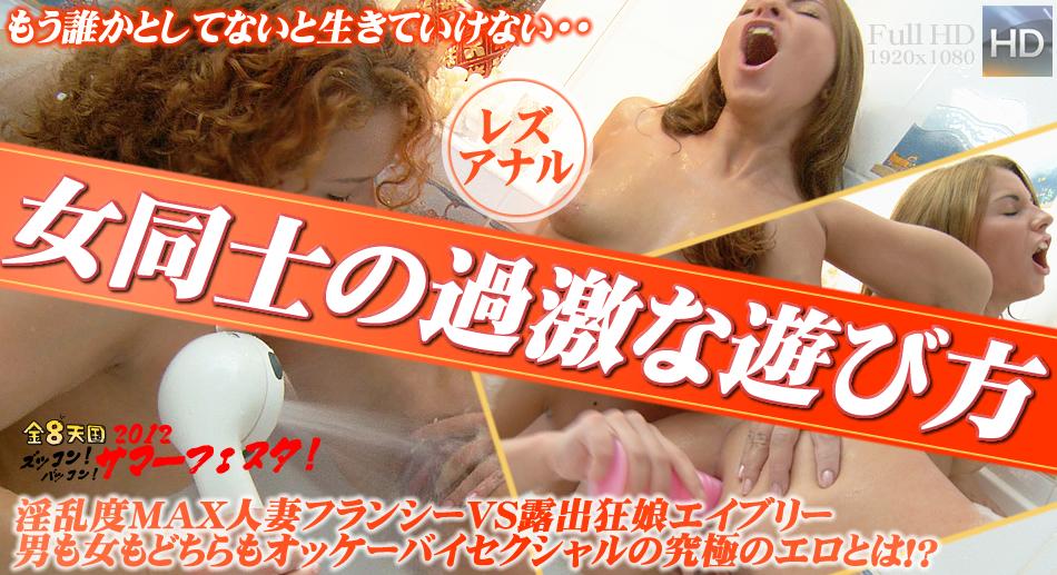 女同士の過激な遊び方・・ 淫乱度性欲MAXの激エロ若妻vsエッチ大好き露出狂娘 / フランシー エイブリー