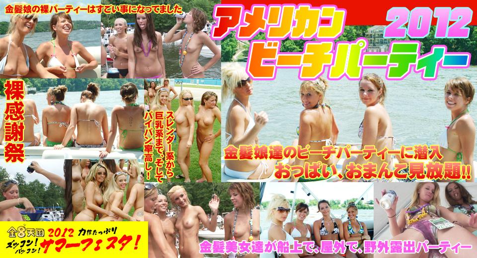 金髪娘達のビーチパーティーに潜入 おっぱい、おまんこ見放題! / ビーチパーティー