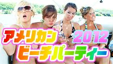 金髪娘達のビーチパーティーに潜入 おっぱい、おまんこ見放題!