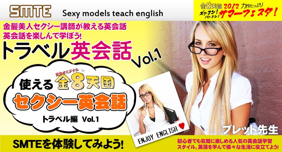 使える金8天国セクシー英会話 トラベル編 Vol.1 / ブレット