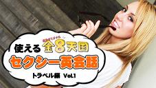 ブレット 使える金8天国セクシー英会話 トラベル編 Vol.1