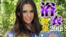 金髪娘レイチェルの巨乳を堪能する日本男児 夏パイ弄り -浴衣特集2012-