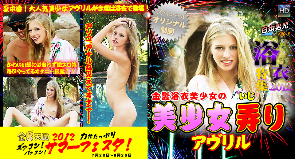 夏本番!大人気美少女アヴリルが今度は浴衣で登場 美少女弄り -浴衣特集2012-