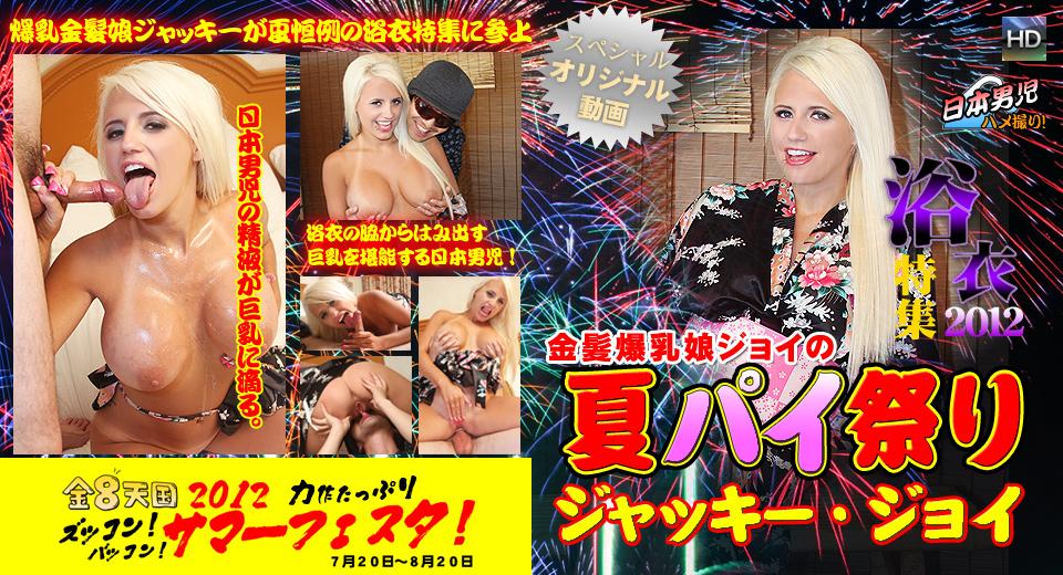 爆乳金髪娘ジャッキーが夏恒例の浴衣特集に参上!-浴衣特集2012-