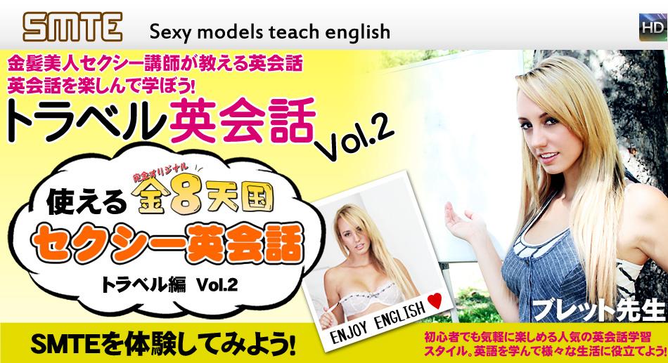 使える金8天国セクシー英会話 トラベル編 Vol.2 / ブレット