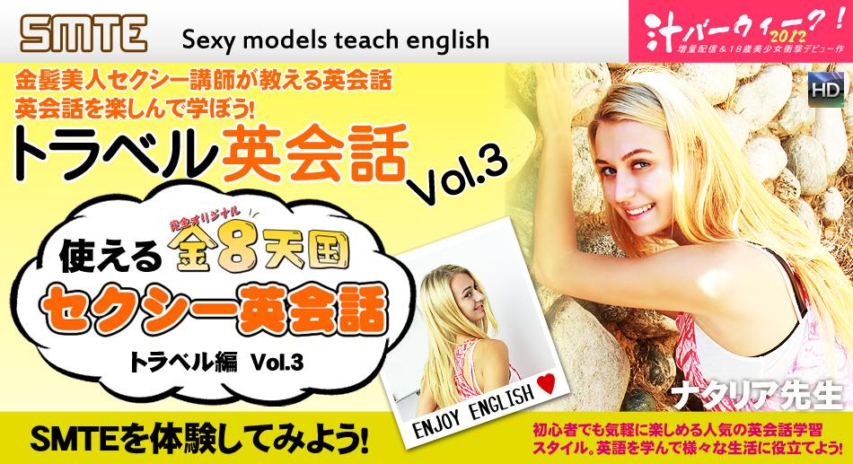 使える金8天国セクシー英会話 トラベル編 Vol.3