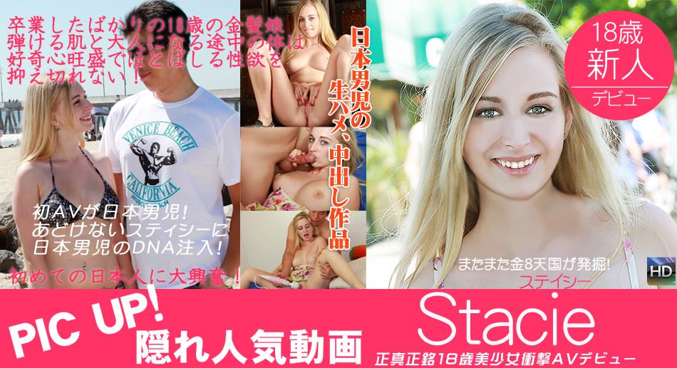 初AVが日本男児!あどけないステイシーに日本男児のDNA注入! / ステイシー
