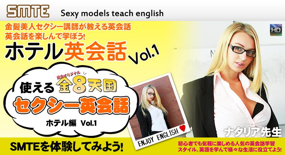 使える金8天国セクシー英会話ホテル編 Vol.1 / ナタリア