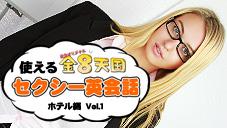 ナタリア 使える金8天国セクシー英会話ホテル編 Vol.1