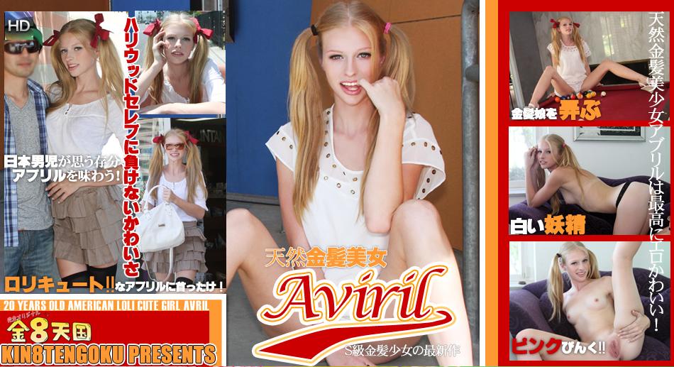 天然金髪美少女アヴリルは最高にエロかわいい! / アヴリル
