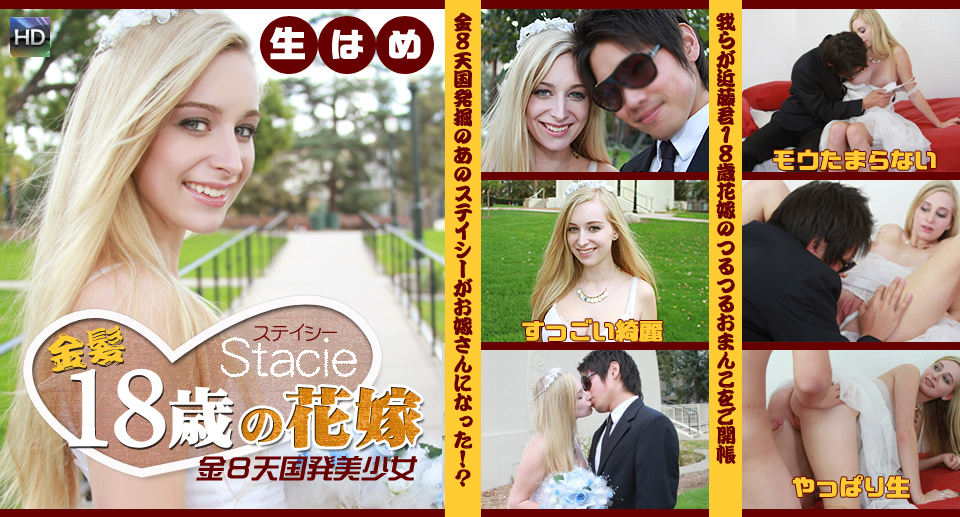 金髪18歳の花嫁 金8天国発美少女 / ステイシー