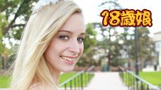 ステイシー 金髪18歳の花嫁 金8天国発美少女