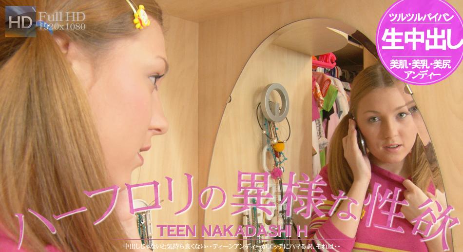ハーフロリの異様な性欲 TEEN NAKADASHI H / アンディー