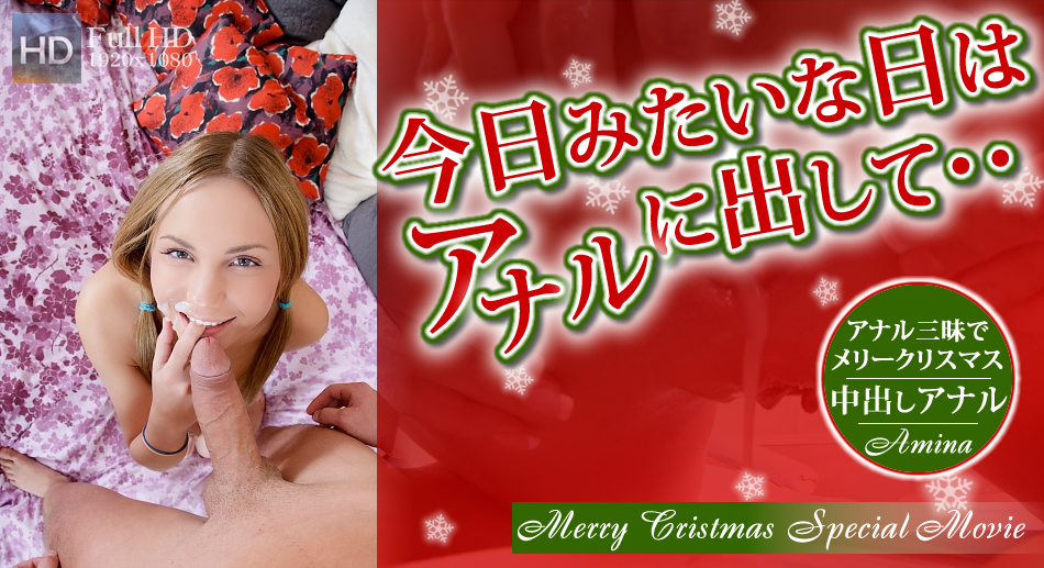 今日みたいな日はアナルに出して・・アナル三昧でメリークリスマス / アミーナ