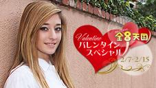 裸エプロンの18歳 ヌードモデル美少女先生 -金8天国セクシー英会話   バレンタイン特別編-