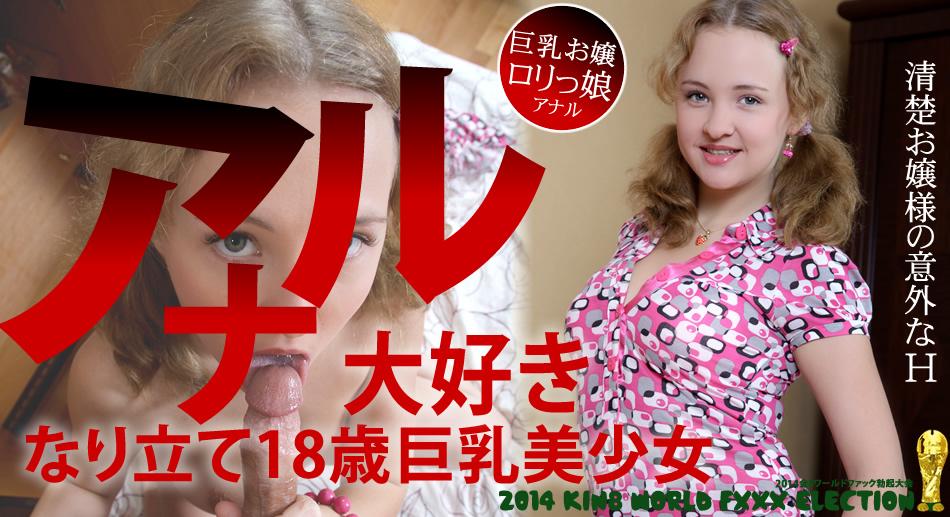 アナル大好き なり立て18歳巨乳美少女!清楚お嬢様の意外なH / ローズ