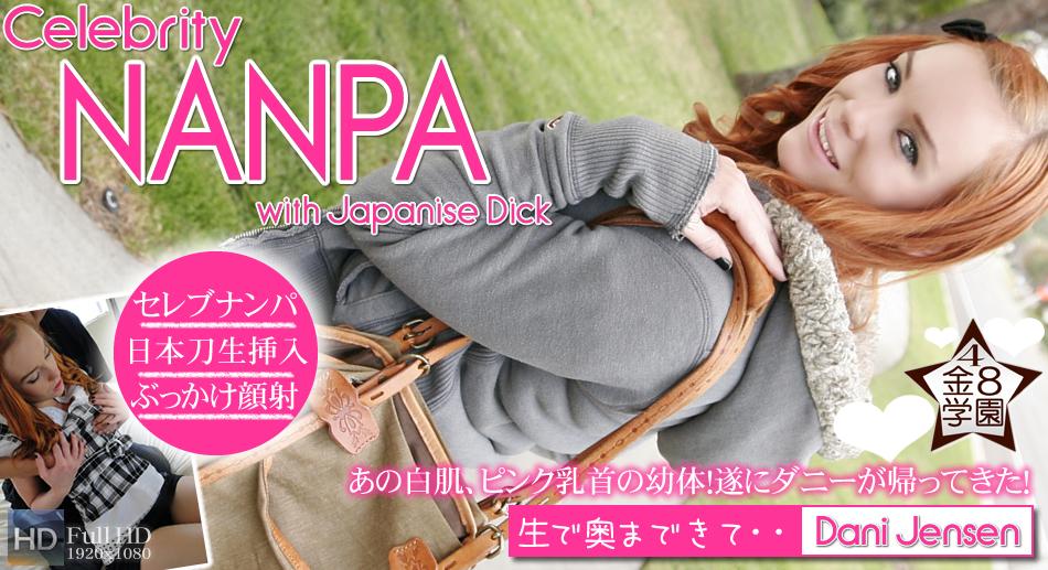 あの白肌、ピンク乳首の幼体!遂にダニーが帰ってきた! Celebrity NANPA with Japanese Dick / ダニー・ジェンセン